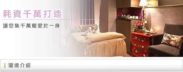 100 / 關於我們-環境介紹