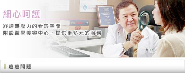 100 / 專業主治- 痘痘問題